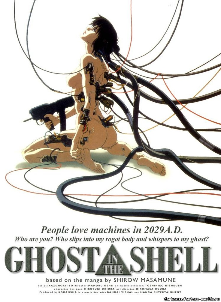 Ghost in the shell sex love machines