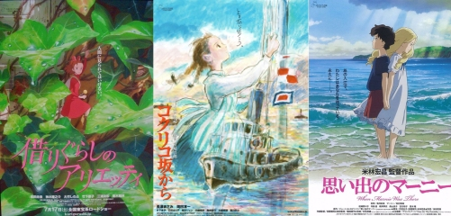 Studio Ghibli Rest of 2